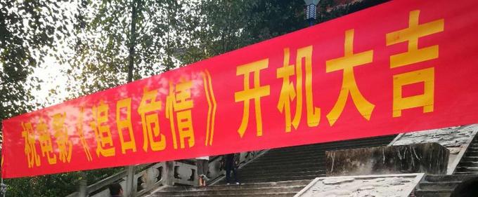 电影《追日危情》11月9日在贵州赤水开机