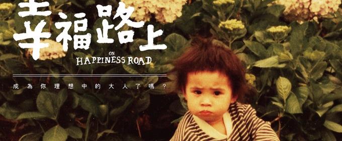 蔡依林全新单曲《幸福路上》11月20日温情上线