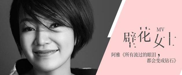 阿雅新书推广曲《壁花女士》MV上线