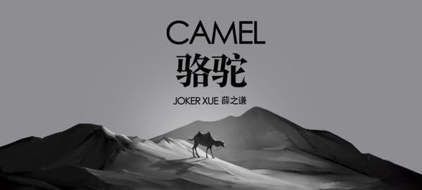薛之谦郭顶合作新曲《骆驼》今日零点首发