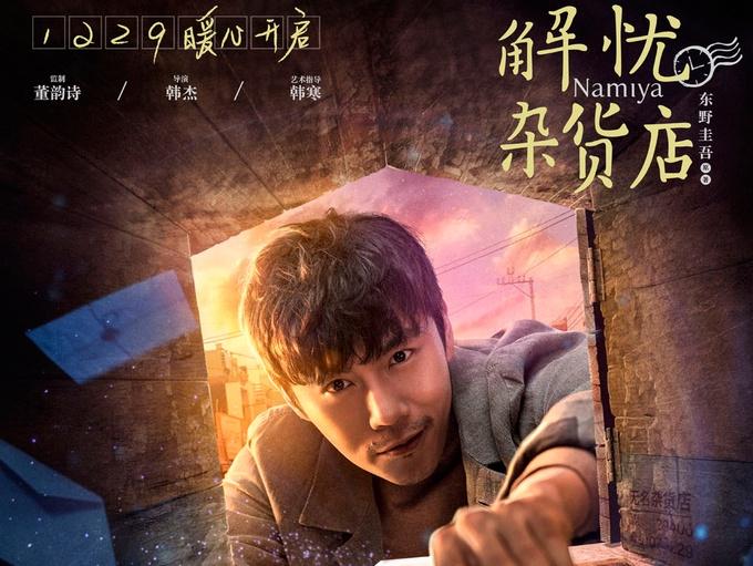 """电影《解忧杂货店》发布秦昊""""致2017""""版海报"""