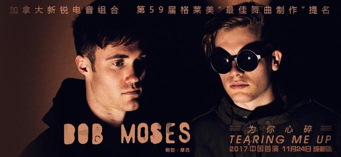 Bob Moses中国首演本月24日落地成都