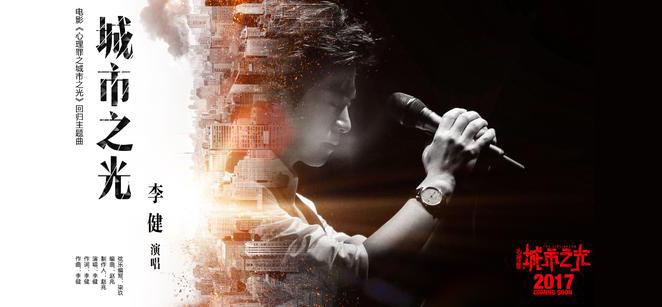 李健为电影《心理罪之城市之光》创作主题曲