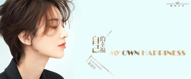 黄圣依全新EP首波创作主打《自己的幸福》首发