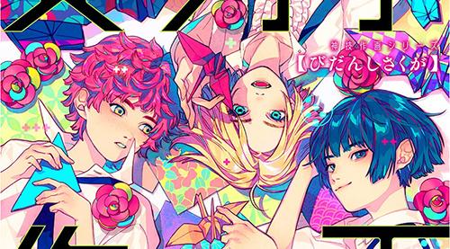漫画《美男子作画》将于12月1日发售