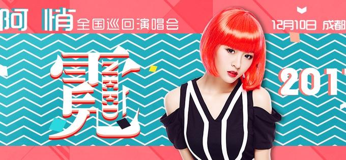 阿悄新专辑全国巡演12月10日成都举办