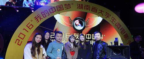 微电影《梦想纯真》导演何泽华同学获最佳导演奖