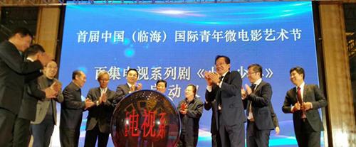 首届中国国际青年微电影艺术节于在临海启幕