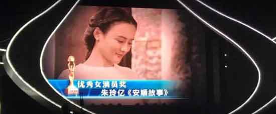 朱玲亿荣获亚洲微电影艺术节优秀女演员奖