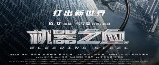 电影《机器之血》12月22日正式上映