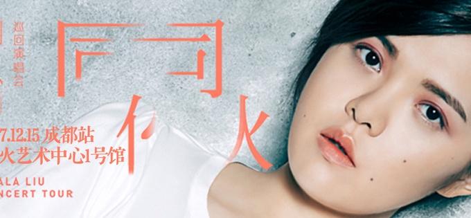 """刘思涵""""同伙""""巡回演唱会12月15日成都启动"""