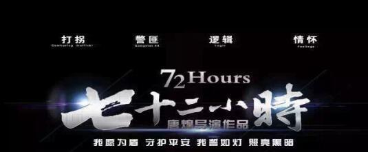 """微电影《72小时》摘取全国三项""""最佳""""大奖"""