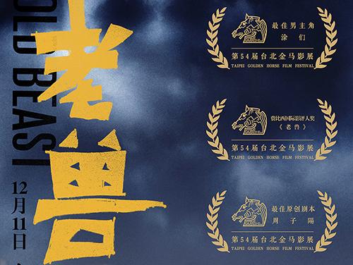 《老兽》12月11日上映 斩获金马三项大奖