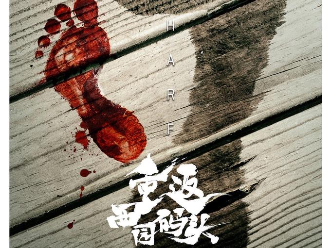 李霄峰新片《重返西园码头》金马创投受瞩目