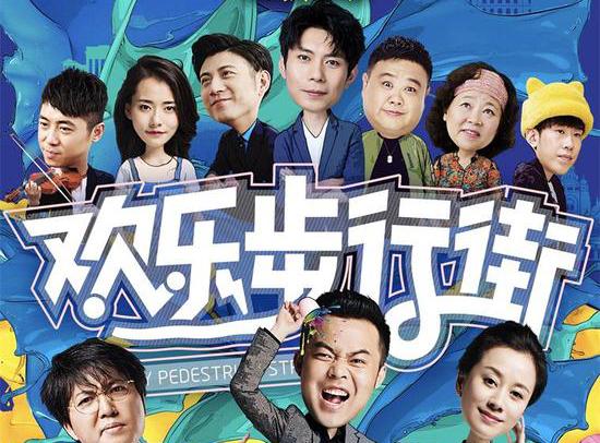 《欢乐步行街》12月3日将于黑龙江卫视播出