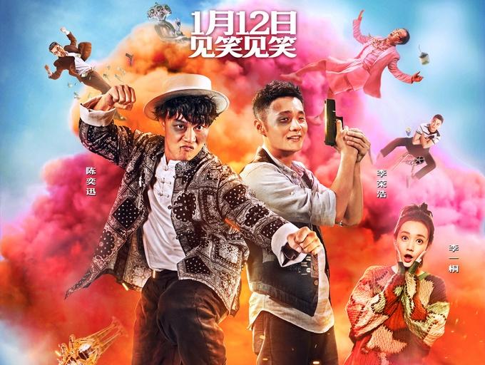 陈奕迅李荣浩喜剧电影《卧底巨星》改档1.12