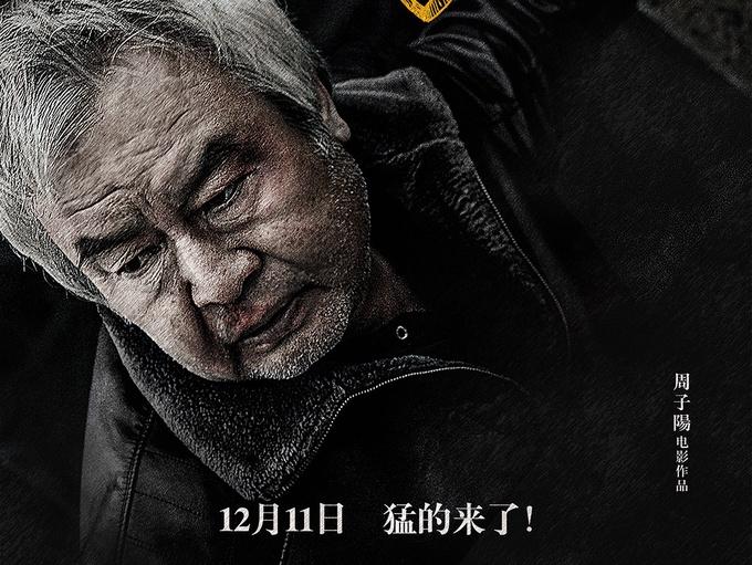 """电影《老兽》曝""""内蒙老炮儿""""版海报"""