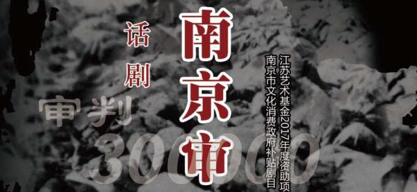 话剧《南京审判》