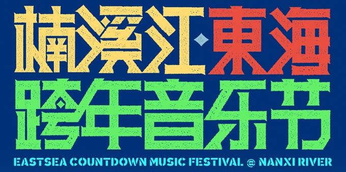 窦唯朴树加盟楠溪江·东海跨年音乐节