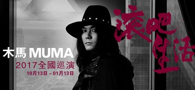 木马MUMA《滚吧!生活》巡演12月16日上海开唱