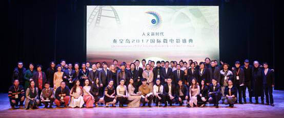秦皇岛2017国际微电影盛典圆满举办