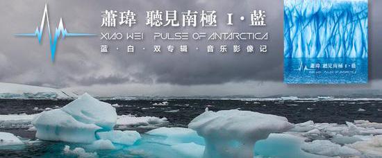 萧玮视听双专辑《听见南极 I · 蓝》今日上线