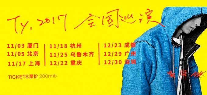 Ty.2017全国巡演成都站12月23日即将启动