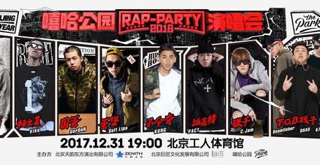 嘻哈公园RAP-PARTY演唱会12月31日北京开唱