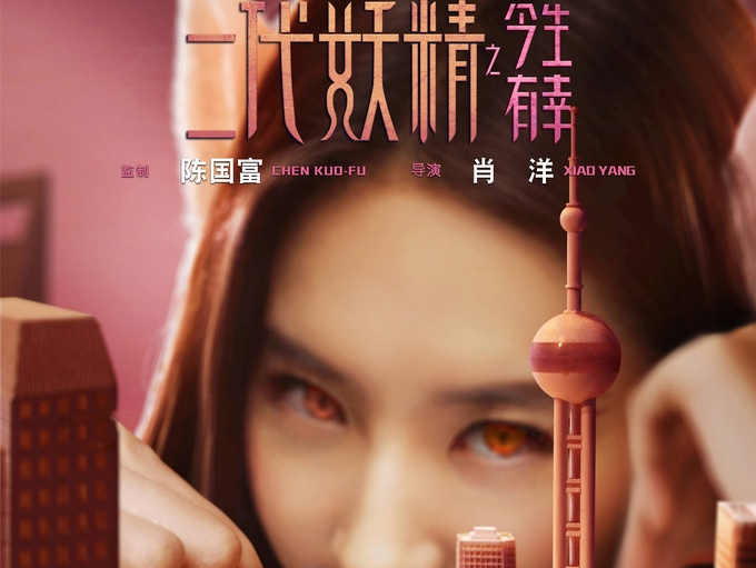 电影《二代妖精之今生有幸》海报特辑双发