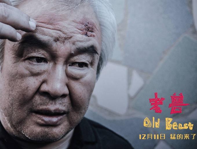 电影《老兽》跨越时空12月21日香港上映