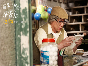 """迪丽热巴主演《解忧杂货店》曝""""解忧爷爷""""特辑"""