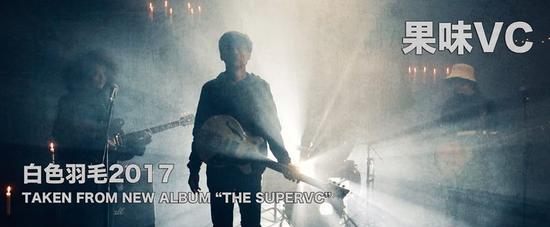 果味VC单曲《白色羽毛2017》及MV上线