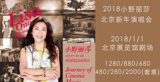 小野丽莎2018新年演唱会1月1日北京上演