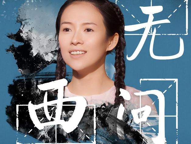 《无问西东》发关系特辑 1月12日全国公映
