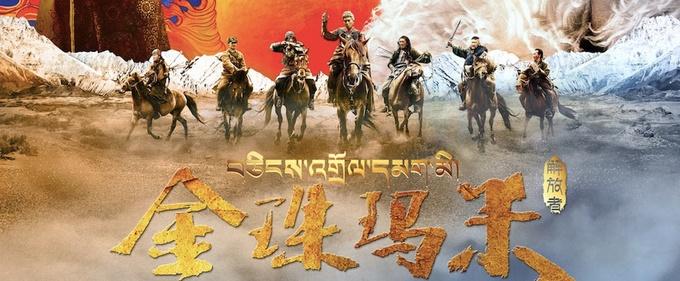 """《金珠玛米》获封""""最具争议西藏电影"""""""