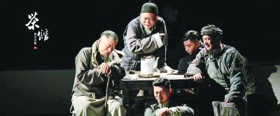 四川人艺版话剧《茶馆》:光有方言不成戏