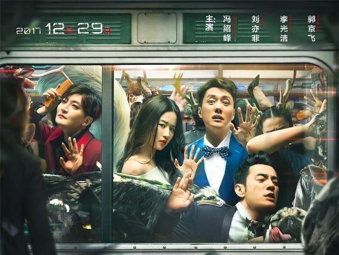 """电影《二代妖精之今生有幸》曝""""妖你好看""""海报"""