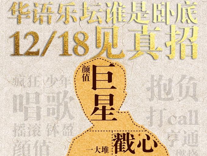 电影《卧底巨星》推广曲将上线 曝猜想海报