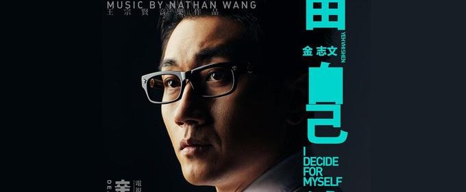 王宗贤作曲金志文演唱作品《由自己决定》上线