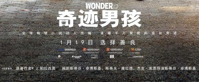 《奇迹男孩》定档1月19日  开启寒假全家观影季