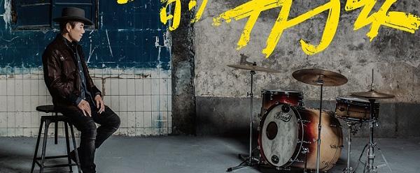 赵传新专辑自作曲主打歌《打鼓的男孩》上线