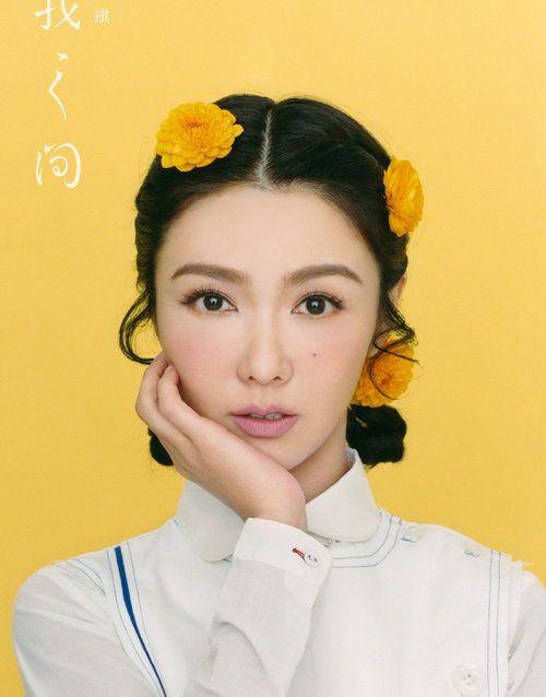 薛凯琪发行最新国语专辑《你我之间》