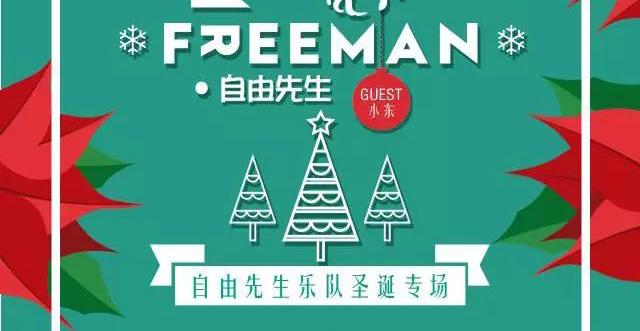 自由先生乐队圣诞专场演出12月23日北京开唱