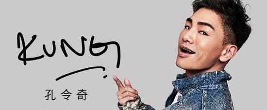 孔令奇全新专辑《KUNG》今日全球正式上线