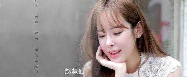 韩国歌手赵慧仙专辑主打单曲《Fly To My Heart》首发
