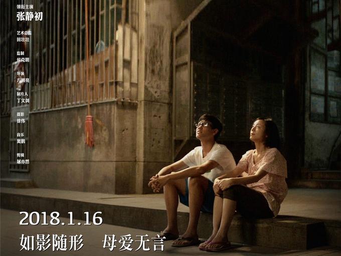 张静初电影《我的影子在奔跑》定档1月16日