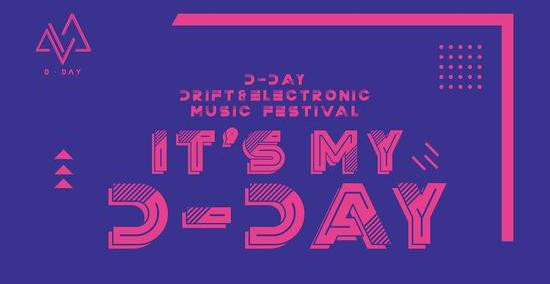D-Day第四日漂移电音节跨年夜落户三亚