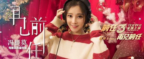 电影《前任3:再见前任》同名宣传曲MV上线