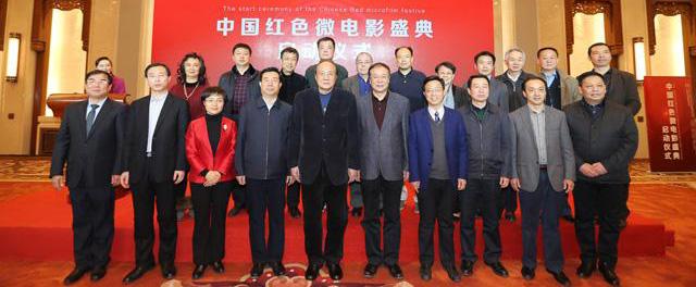 中国红色微电影盛典启动