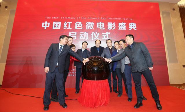 中国红色微电影盛典启动 传递向上正能量